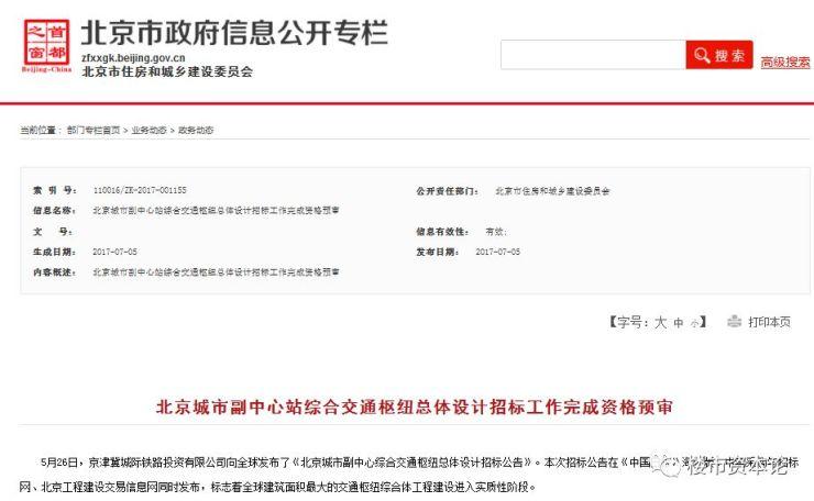 全球独角兽!北京副中心站将开工,200亿8条轨道世界第一
