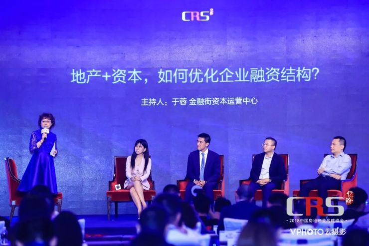 CRS峰会丨主题论坛二:地产+资本,如何优化企业融资结构?