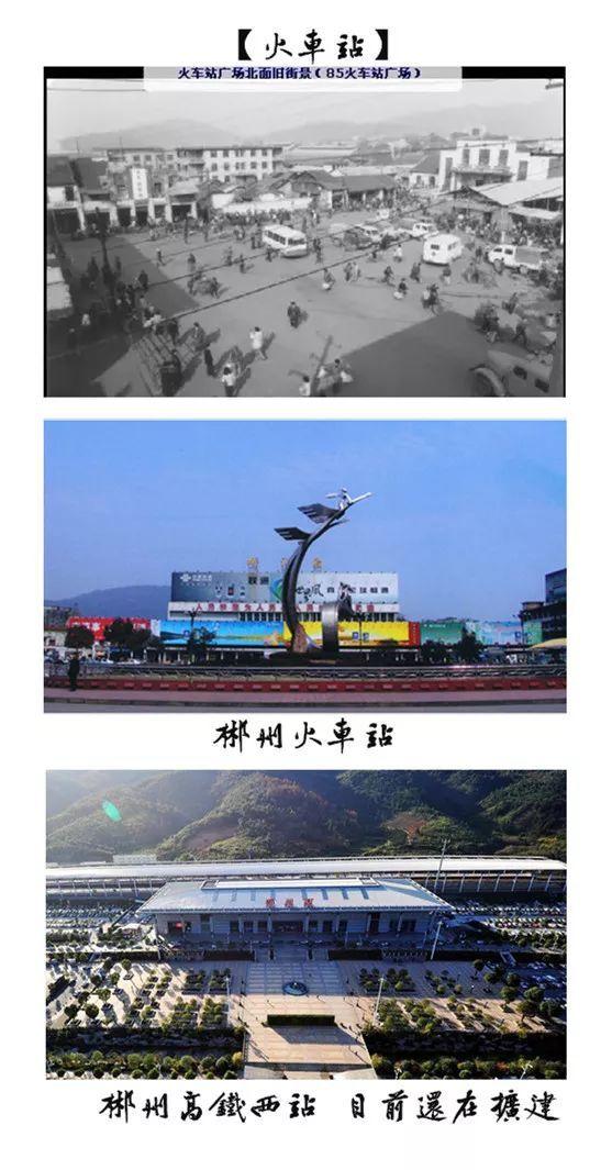 看完郴州近几年的发展,终于明白房价为什么这么贵了......