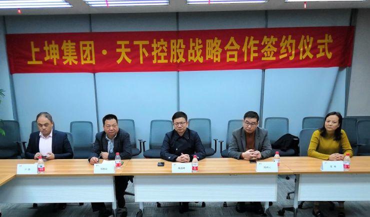 天下控股集团与上坤集团战略签约