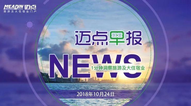 洱海违建侵占湖滨带 北京住房租赁市场量价齐落(2018.10.24)