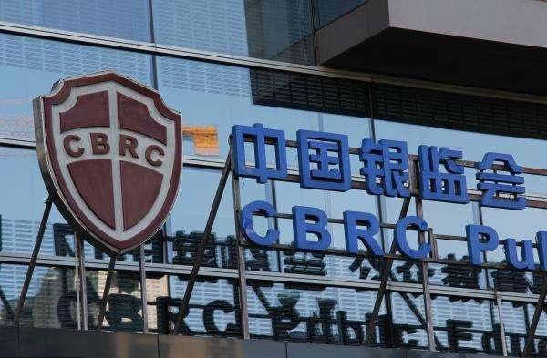 中国银监会:严格管控各类资金违规进入房地产市场